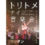チャラン・ポ・ランタン / トリトメナイ音楽会  〔DVD〕