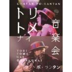 チャラン・ポ・ランタン / トリトメナイ音楽会 (Blu-ray)  〔BLU-RAY DISC〕