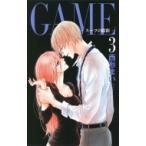 GAME -スーツの隙間- 3 白泉社レディースコミックス / 西形まい  〔コミック〕