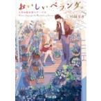 おいしいベランダ。 3月の桜を待つテーブル 富士見L文庫 / 竹岡葉月  〔文庫〕