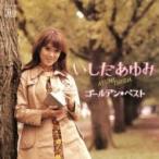 いしだあゆみ イシダアユミ / ゴールデン☆ベスト いしだあゆみ  〔Hi Quality CD〕
