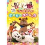 NHK DVD: : いないいないばあっ! あつまれ!ワンワンわんだーらんど 〜全員集合スペシャル〜  〔DVD〕