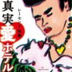 レーモンド松屋  / 真実・愛ホテル  〔CD Maxi〕