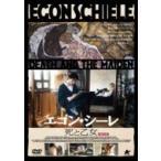 エゴン・シーレ 死と乙女  〔DVD〕