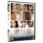 愚行録 DVD  〔DVD〕