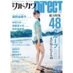 別冊カドカワDirect 06 カドカワムック / 雑誌  〔ム