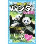 世界一のパンダファミリー 和歌山「アドベンチャーワールド」のパンダの大家族 講談社青い鳥文庫 / 神戸万