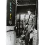 ジャコメッティ|エクリ / アルベルト・ジャコメッティ  〔本〕