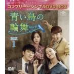 青い鳥の輪舞<ロンド> BOX1 <コンプリート・シンプルDVD-BOX>  〔DVD〕