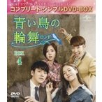 青い鳥の輪舞<ロンド> BOX4 <コンプリート・シンプルDVD-BOX>  〔DVD〕