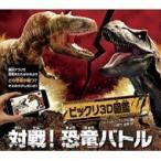 ビックリ3D図鑑 対戦! 恐竜バトル / カールトン・ブックス  〔絵本〕