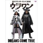 DREAMS COME TRUE 裏ドリワンダーランド 2016 DVD