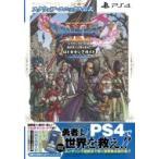 ドラゴンクエストXI 過ぎ去りし時を求めて ロトゼタシアガイド for Playstation4 (Vジャンプブックス)  / Vジャンプ
