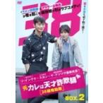 元カレは天才詐欺師□〜38師機動隊〜 DVD-BOX2  〔DVD〕