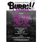 BURRN! Classics Vol.1 シンコー・ミュージック・ムック / BURRN!編集部  〔ムック〕