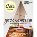 Casa BRUTUS特別編集 家づくりの教科書。 マガジンハウスムック / マガジンハウス  〔ムック〕