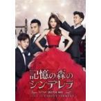 記憶の森のシンデレラ〜STAY WITH ME〜 DVD-BOX1  〔DVD〕