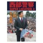 西部警察SUPER LOCATION 4 / Books2  〔本〕
