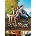シチリアの恋 スペシャル・コレクターズ版  〔DVD〕