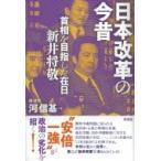 日本改革の今昔 首相を目指した在日 新井将敬 / 河信基  〔本〕