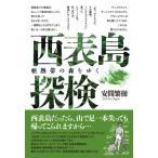 西表島探検 亜熱帯の森をゆく / 安間繁樹  〔本〕