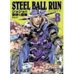 STEEL BALL RUN ジョジョの奇妙な冒険Part7 8  集英社 荒木飛呂彦