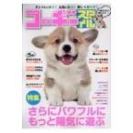 Yahoo!ローチケHMV Yahoo!ショッピング店コーギースタイル Vol.39 タツミムック / 雑誌  〔ムック〕