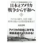 日本とアメリカ戦争から平和へ グリスウォルド「米国極東政策史」に学ぶ 上 / 長浜浩明  〔本〕