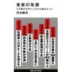 未来の年表 人口減少日本でこれから起きること 講談社現代新書 / 河合雅司  〔新書〕