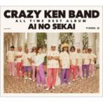 Crazy Ken Band クレイジーケンバンド / CRAZY KEN BAND ALL TIME BEST ALBUM 愛の世界 【初回限定盤】(3CD+2DVD)  〔CD〕