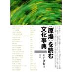 "HMV&BOOKS online Yahoo!店で買える「""原爆""を読む文化事典 / 川口隆行 〔本〕」の画像です。価格は4,104円になります。"