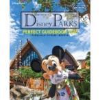 Disney PARKS PERFECT GUIDEBOOK 2018  DISNEY FAN MOOK