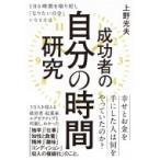 Yahoo!ローチケHMV Yahoo!ショッピング店成功者の自分の時間研究 / 上野光夫  〔本〕