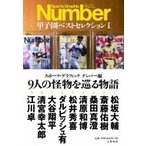Numberベストセレクション 甲子園9人の怪物を巡る物語 / Sports Graphic Number編集部  〔本〕