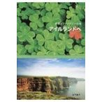 絶景とファンタジーの島 アイルランドへ 旅のヒントBOOK / 山下直子  〔本〕