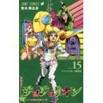 ジョジョリオン 15 ジャンプコミックス / 荒木飛呂彦 アラキヒロヒコ  〔コミック〕