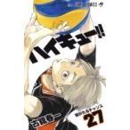 ハイキュー!! 27 ジャンプコミックス / 古舘春一  〔コミック〕