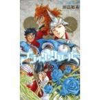 ブラッククローバー 12 ジャンプコミックス / 田畠裕基  〔コミック〕