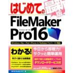 はじめてのfilemaker Pro最新版16完全対応 / 書籍  〔本〕