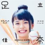足立佳奈 / 笑顔の作り方〜キムチ〜  /  ココロハレテ 【初回生産限定盤】(+Blu-ray)  〔CD Maxi〕