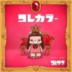 コレサワ / コレカラー 【初回限定盤】(+DVD)  〔CD〕
