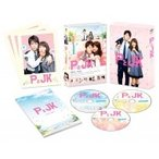 PとJK 豪華版【初回限定生産】  〔DVD〕