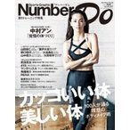Number Do vol.29 カッコいい体 美しい体 100人が語る理想のボディメイク術 Number PLUS Do / 雑誌  〔ムック〕