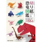 切り紙でつくる恐竜図鑑  子供が喜ぶ 大人がハマる リアルで大迫力のペーパークラフト