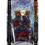 織田信長という謎の職業が魔法剣士よりチートだったので、王国を作ることにしました GAノベル / 森田季節