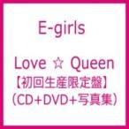 E-girls / Love ☆ Queen 【初回生産限定盤】(CD+DVD+豪華60Pフォトブック付き)  〔CD Maxi〕