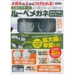 メガネの上からつけられる! 出版社が作った よく見える! よく読める! ルーペメガネクリップオンタイプBOOK /