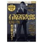 石原裕次郎 太陽の男 別冊宝島 / 雑誌  〔ムック〕