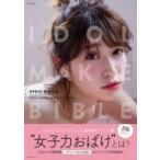NMB48 吉田朱里ビューティーフォトブック IDOL MAKE BIBLE@アカリン / 吉田朱里  〔ムック〕