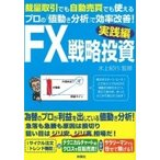 FX戦略投資 実践編 / 水上紀行  〔本〕